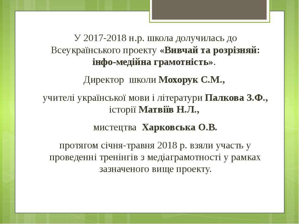 У 2017-2018 н.р. школа долучилась до Всеукраїнського проекту «Вивчай та розрі...