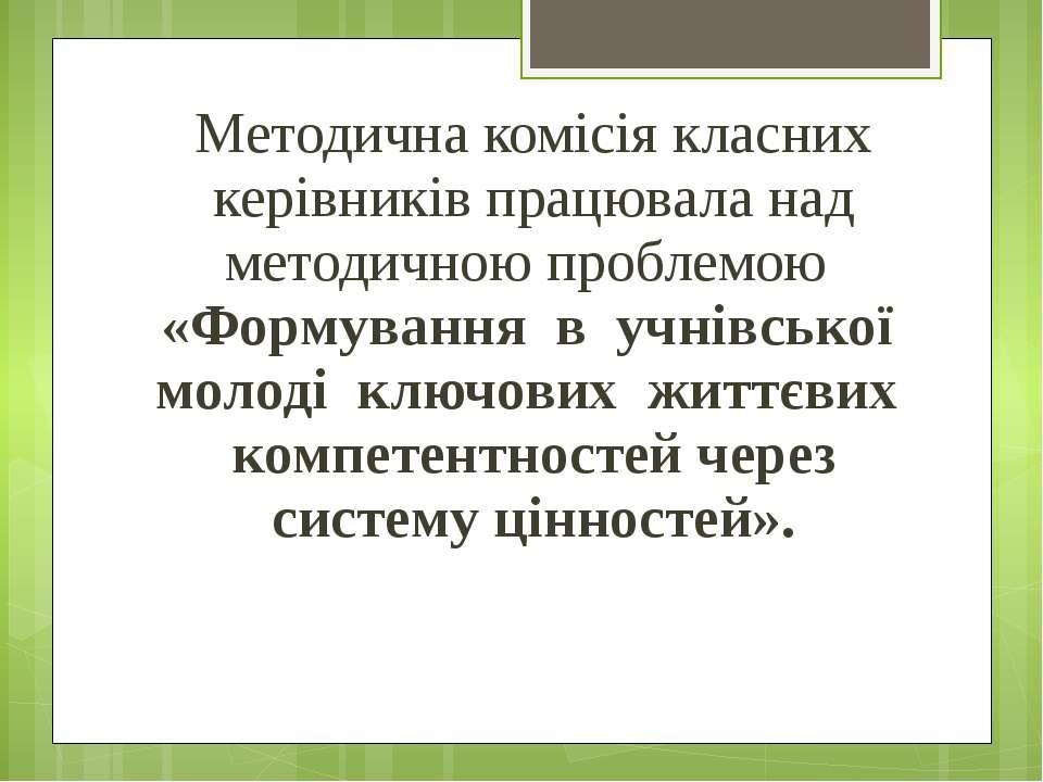 Методична комісія класних керівників працювала над методичною проблемою «Форм...