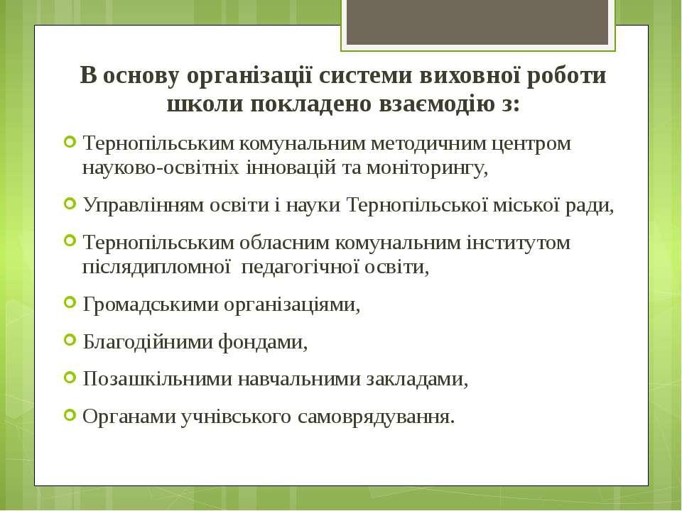 В основу організації системи виховної роботи школи покладено взаємодію з: Тер...