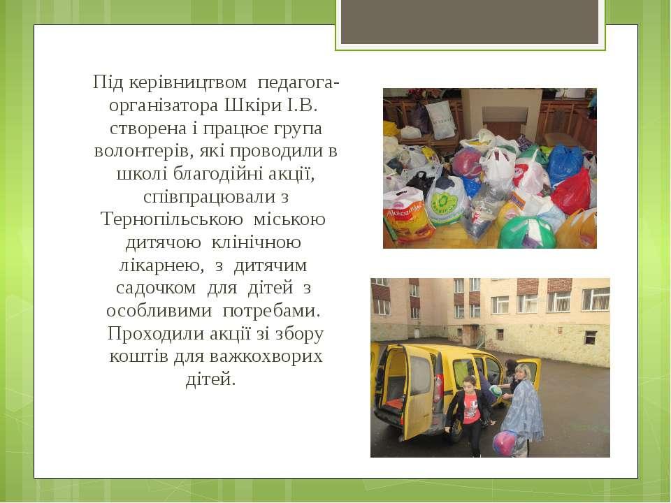 Під керівництвом педагога-організатора Шкіри І.В. створена і працює група вол...