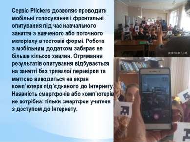 Сервіс Plickers дозволяє проводити мобільні голосування іфронтальні опитуван...