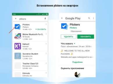 Встановлення pliсkers на смартфон