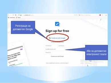 Регістрація за допомогою Google Або за допомогою електронної пошти