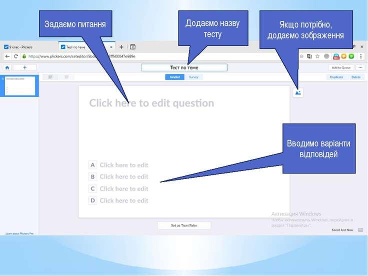 Додаємо назву тесту Задаємо питання Якщо потрібно, додаємо зображення Вводимо...