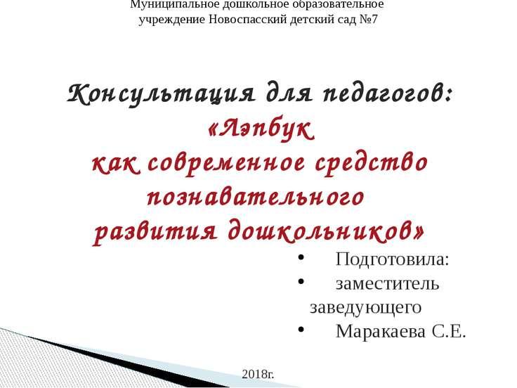 Муниципальное дошкольное образовательное учреждение Новоспасский детский сад ...