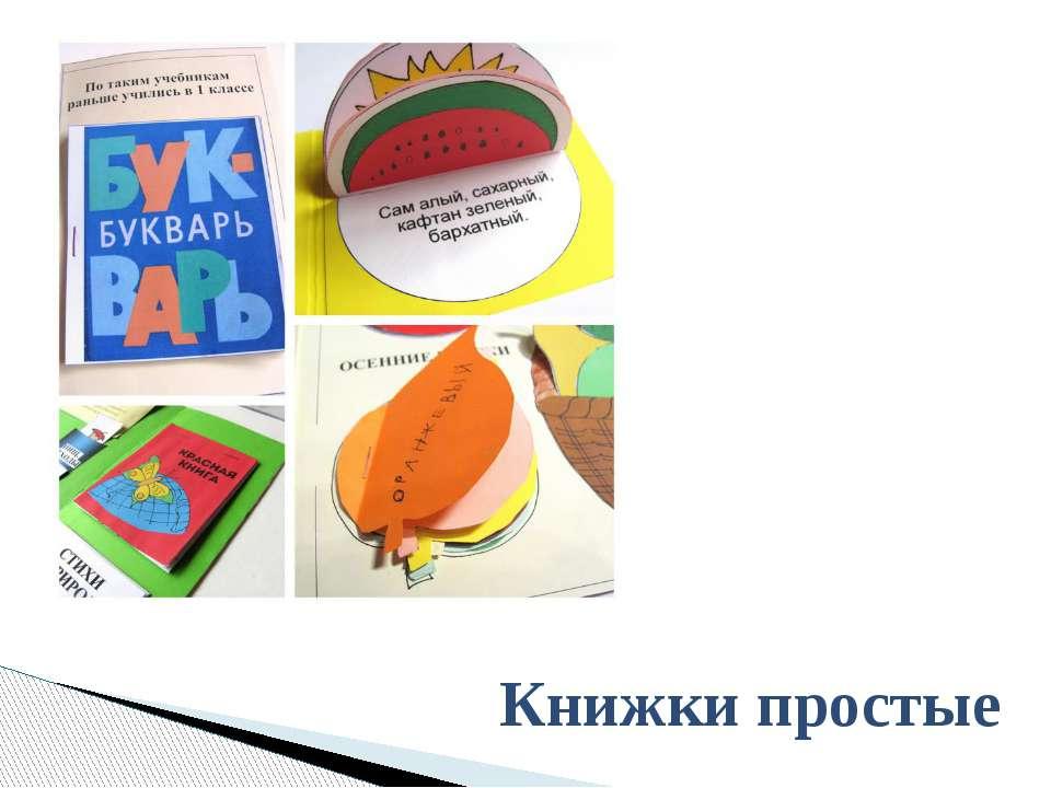 Книжки простые