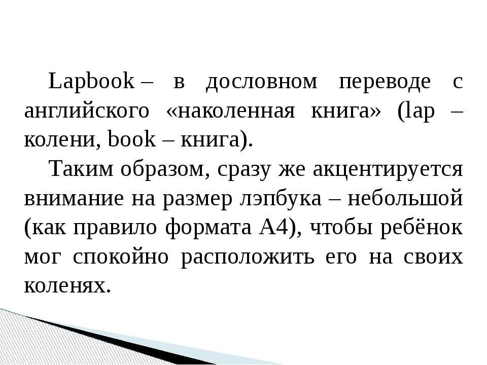 Lapbook– в дословном переводе с английского «наколенная книга» (lap – колени...