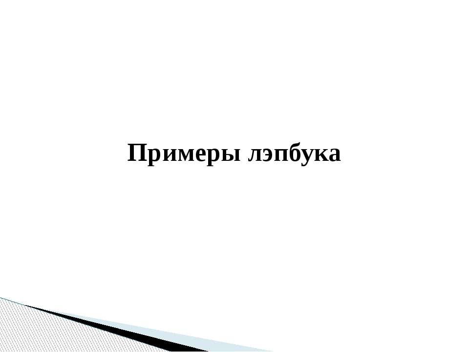 Примеры лэпбука