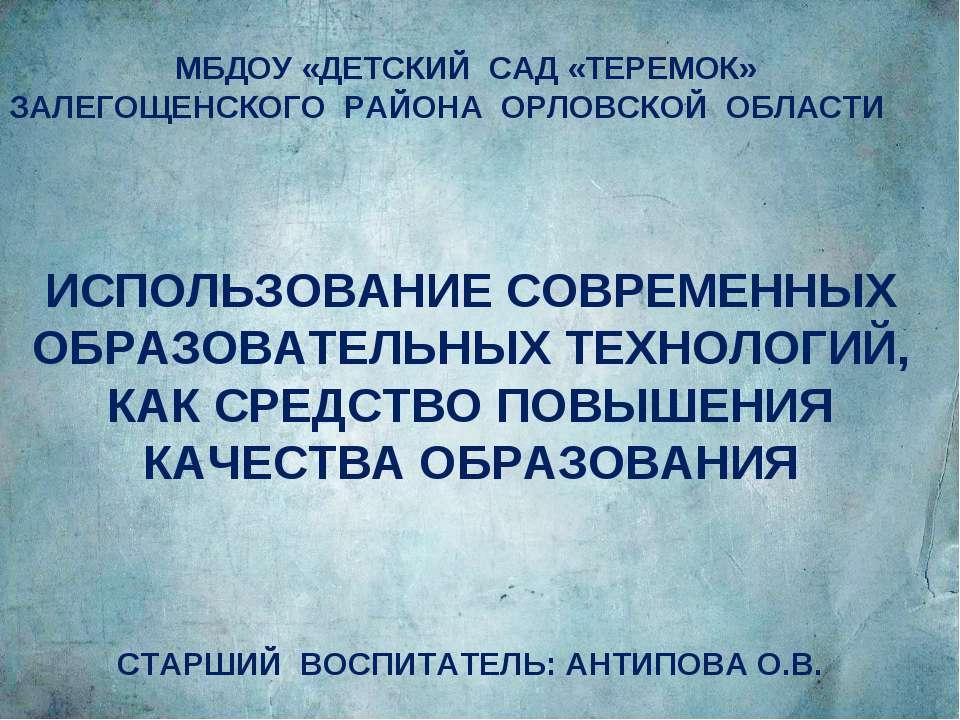 МБДОУ «ДЕТСКИЙ САД «ТЕРЕМОК» ЗАЛЕГОЩЕНСКОГО РАЙОНА ОРЛОВСКОЙ ОБЛАСТИ   ИСПО...