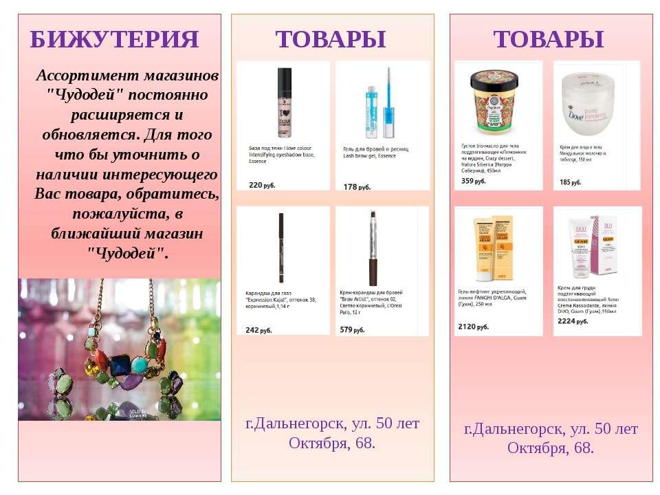 """БИЖУТЕРИЯ Ассортимент магазинов """"Чудодей"""" постоянно расширяется и обновляется..."""