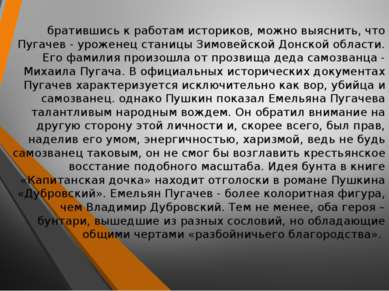 братившись к работам историков, можно выяснить, что Пугачев - уроженец станиц...