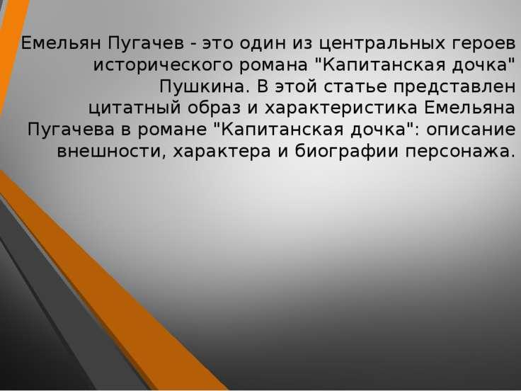 """Емельян Пугачев - это один из центральных героев историческогоромана """"Капита..."""