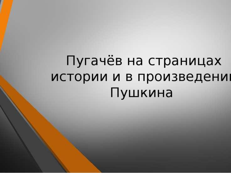 Пугачёв на страницах истории и в произведении Пушкина