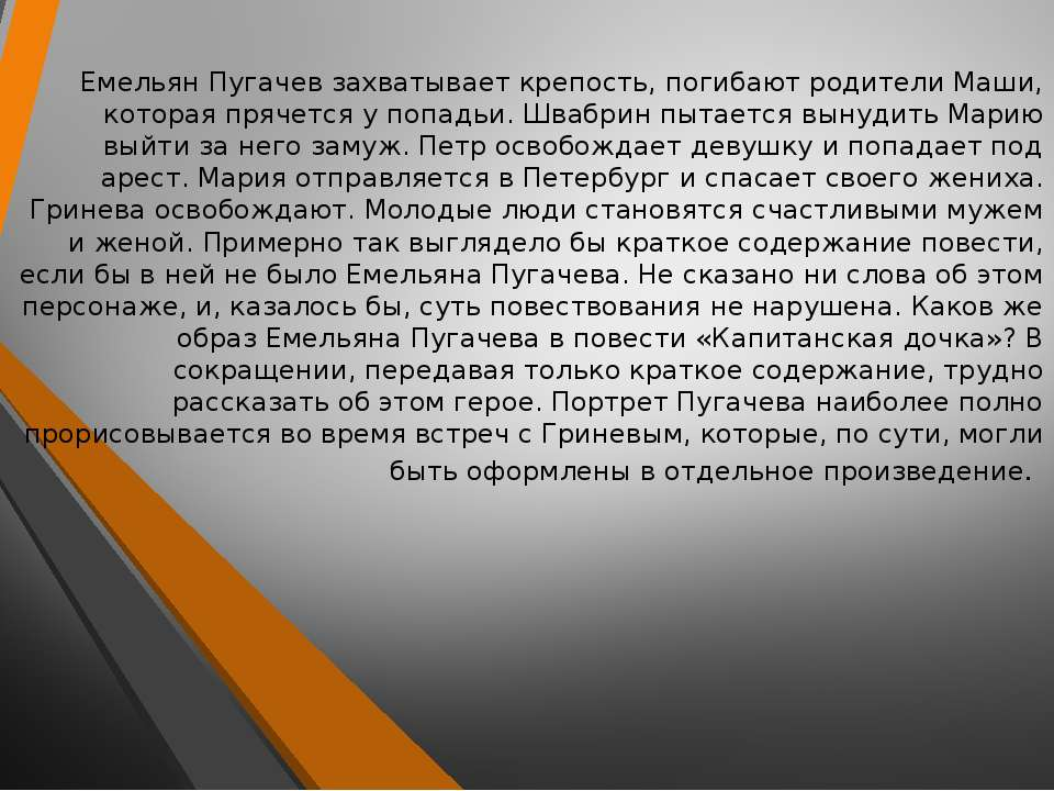 Емельян Пугачев захватывает крепость, погибают родители Маши, которая прячетс...