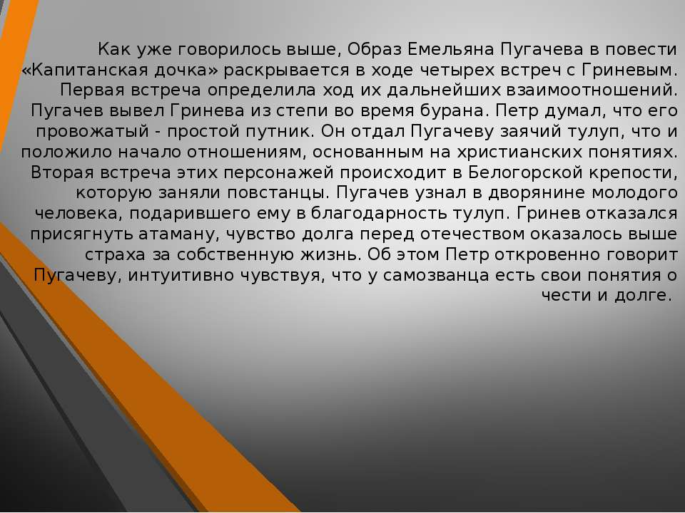 Как уже говорилось выше, Образ Емельяна Пугачева в повести «Капитанская дочка...