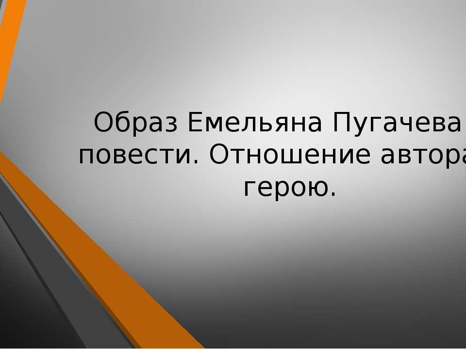 Образ Емельяна Пугачева в повести. Отношение автора к герою.