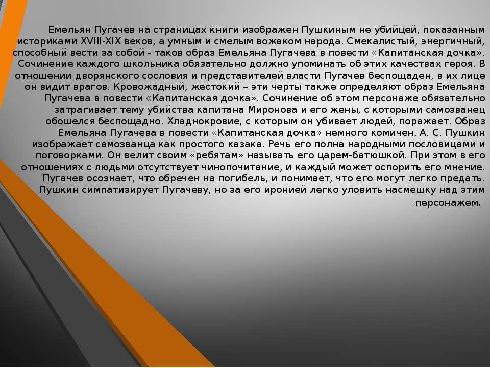 Емельян Пугачев на страницах книги изображен Пушкиным не убийцей, показанным ...