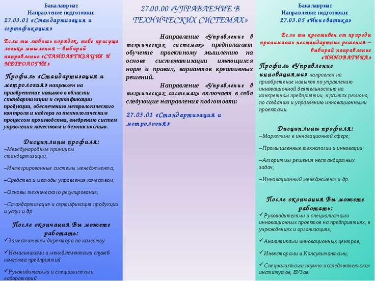 Бакалавриат Направление подготовки: 27.03.01 «Стандартизация и сертификация» ...