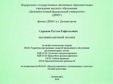 Федеральное государственное автономное образовательное учреждение высшего обр...