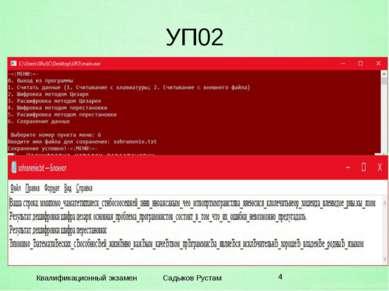 УП02 Квалификационный экзамен Садыков Рустам