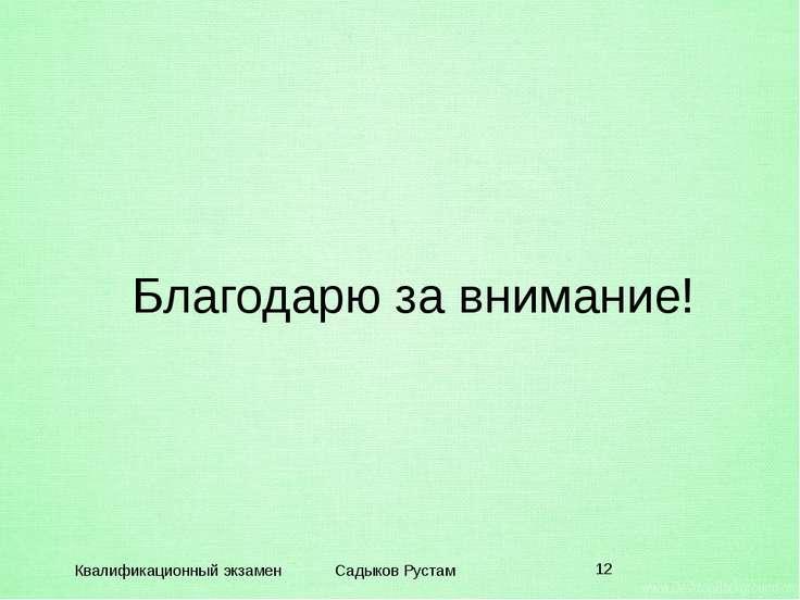 Благодарю за внимание! Квалификационный экзамен Садыков Рустам