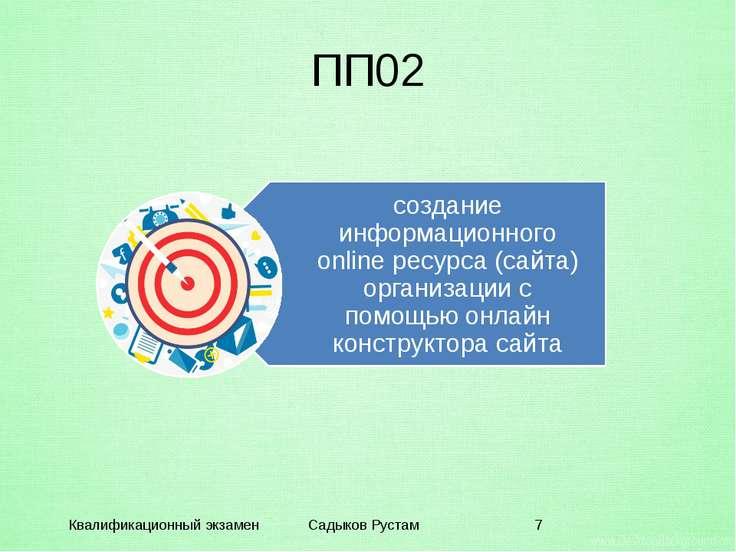 ПП02 Квалификационный экзамен Садыков Рустам