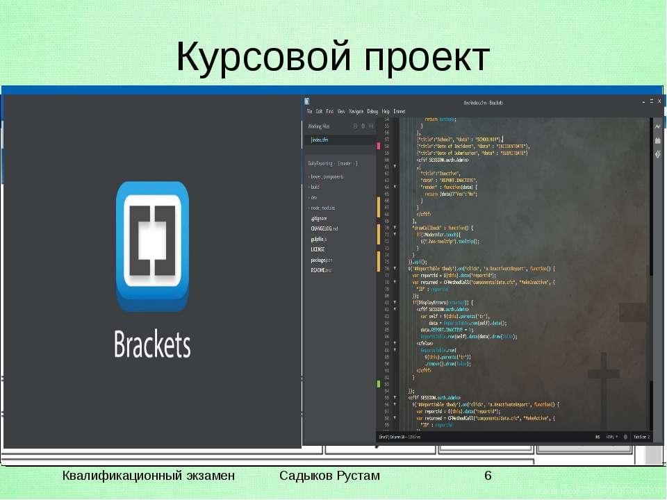Курсовой проект Квалификационный экзамен Садыков Рустам