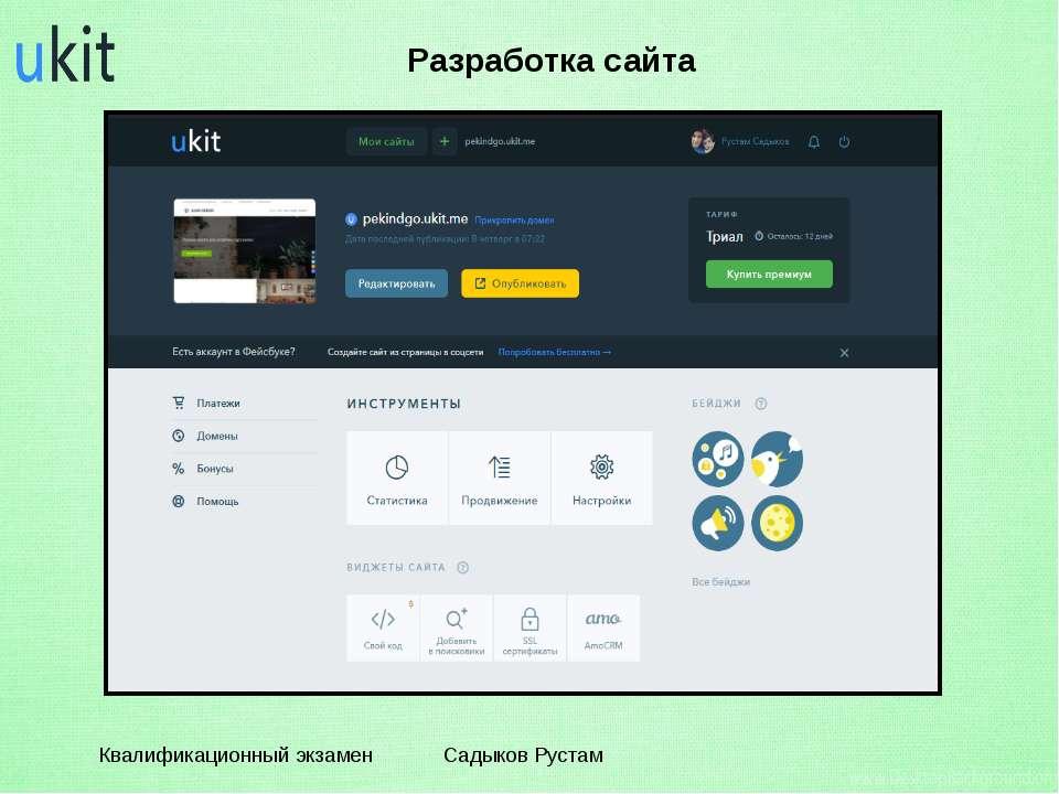 Разработка сайта Квалификационный экзамен Садыков Рустам