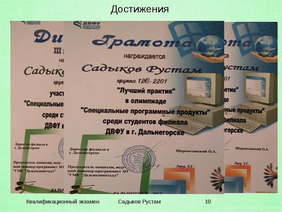 Достижения Квалификационный экзамен Садыков Рустам