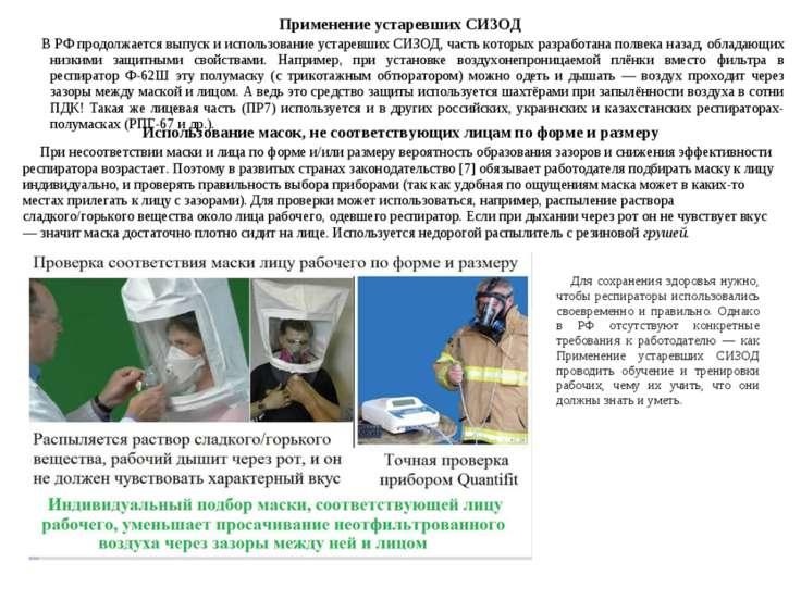 Применение устаревших СИЗОД В РФ продолжается выпуск и использование устаревш...