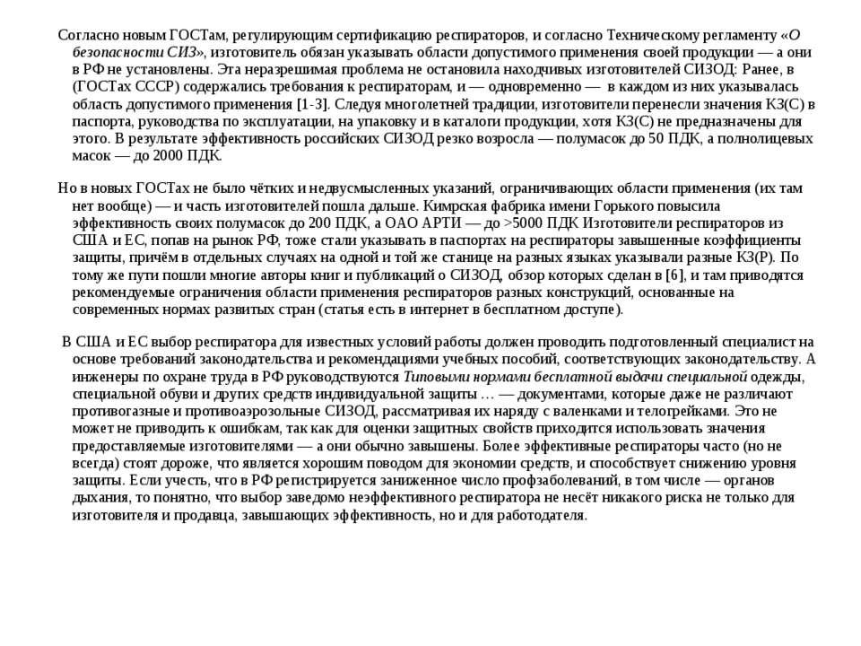 Согласно новым ГОСТам, регулирующим сертификацию респираторов, и согласно Тех...