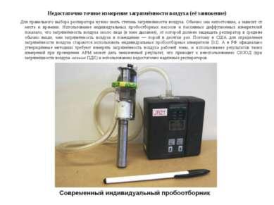 Недостаточно точное измерение загрязнённости воздуха (её занижение) Для прави...