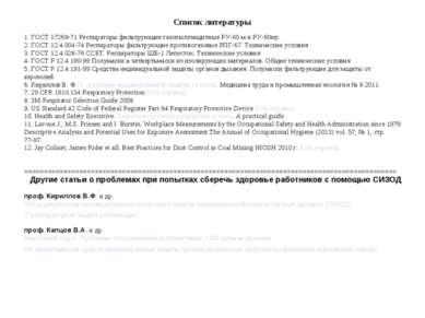 Список литературы 1. ГОСТ 17269-71 Респираторы фильтрующие газопылезащитные Р...