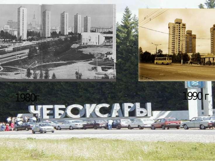 1980г 1990 г