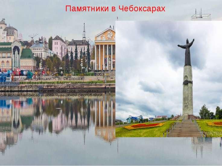 Памятник стоит на центральной площади на холме, доминируя над всей окружающей...