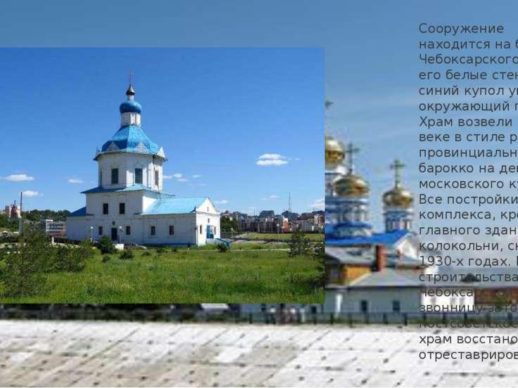 Сооружение находится на берегу Чебоксарского залива, его белые стены и синий ...