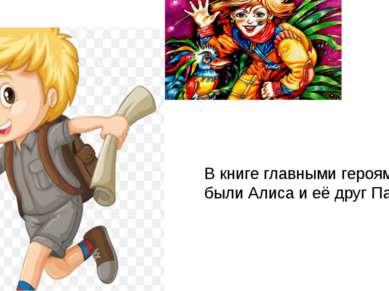 В книге главными героями были Алиса и её друг Паша