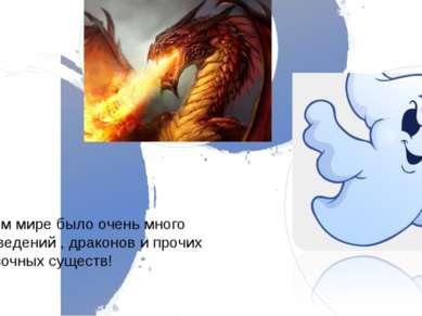 В том мире было очень много приведений , драконов и прочих сказочных существ!