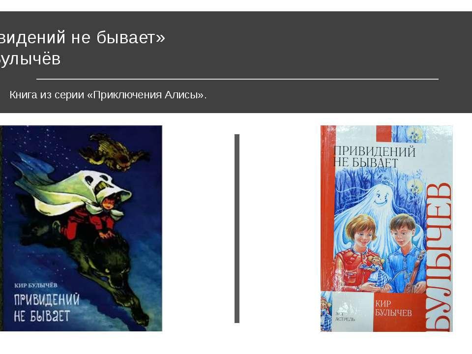 «Привидений не бывает» Кир Булычёв Книга из серии «Приключения Алисы».