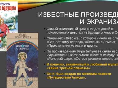 ИЗВЕСТНЫЕ ПРОИЗВЕДЕНИЯ И ЭКРАНИЗАЦИИ Самый знаменитый цикл книг для детей о п...
