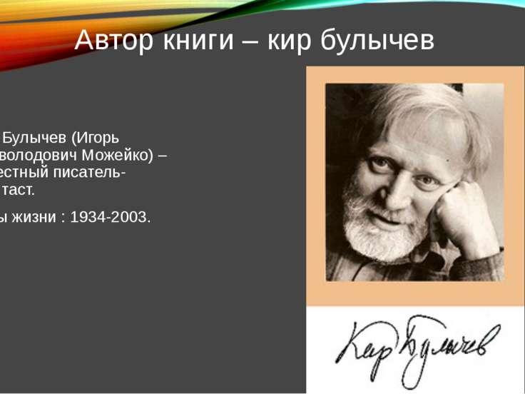 Автор книги – кир булычев Кир Булычев (Игорь Всеволодович Можейко) – известны...