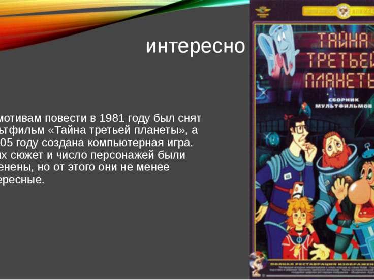 интересно По мотивам повести в 1981 году был снят мультфильм «Тайна третьей п...