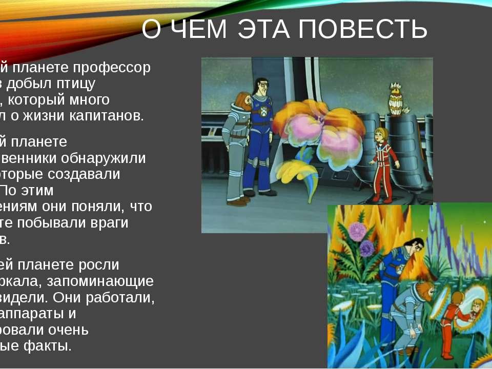 О ЧЕМ ЭТА ПОВЕСТЬ На первой планете профессор Селезнев добыл птицу Говоруна, ...