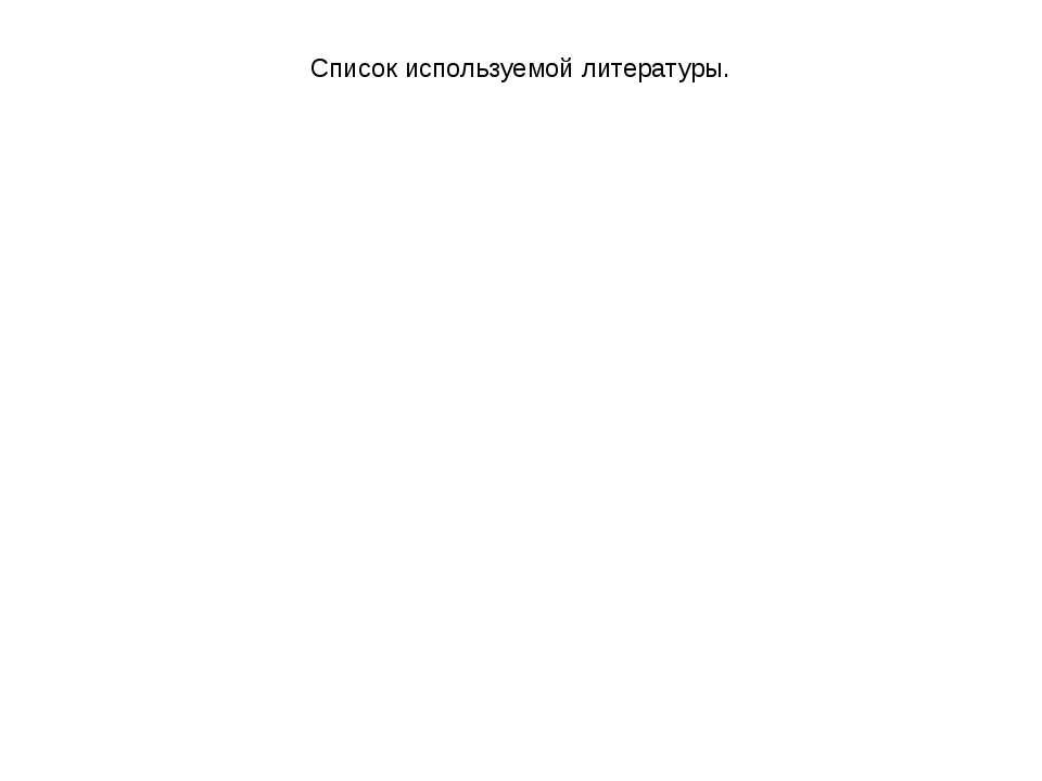 Список используемой литературы.