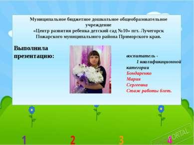воспитатель - 1 квалификационной категории Бондаренко Мария Сергеевна Стаж ра...