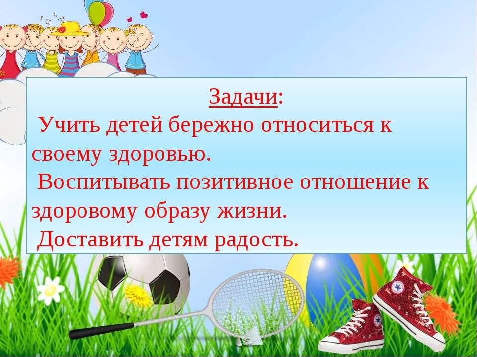 Задачи: Учить детей бережно относиться к своему здоровью. Воспитывать позитив...