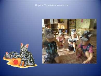 Игра « Серенькая кошечка»