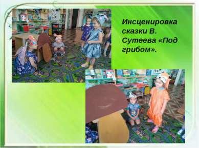Инсценировка сказки В. Сутеева «Под грибом».