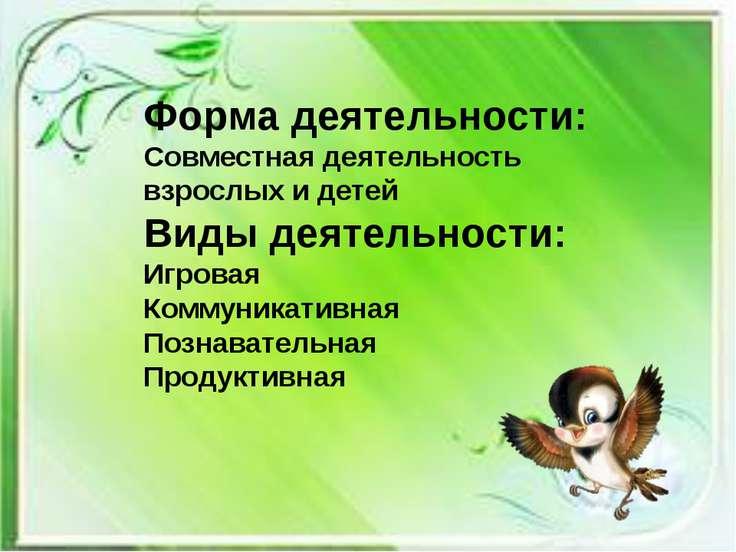 Форма деятельности: Совместная деятельность взрослых и детей Виды деятельност...