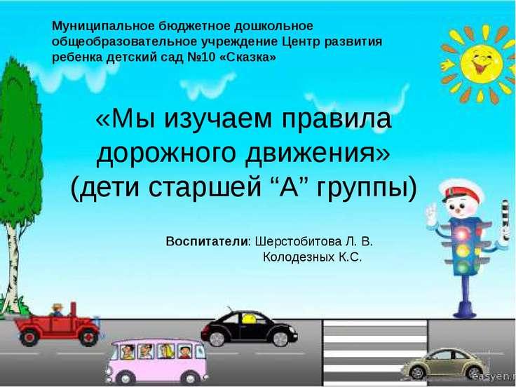"""«Мы изучаем правила дорожного движения» (дети старшей """"А"""" группы) Муниципальн..."""